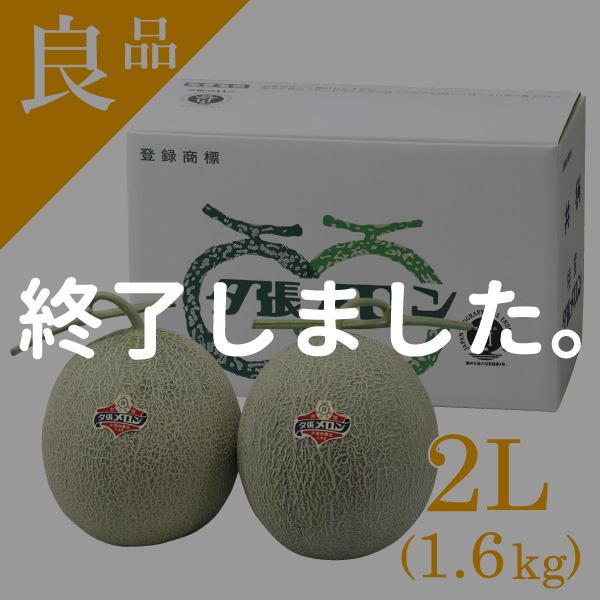 夕張メロン 良品 2玉 2Lサイズ(約1.6kg)【送料無料】