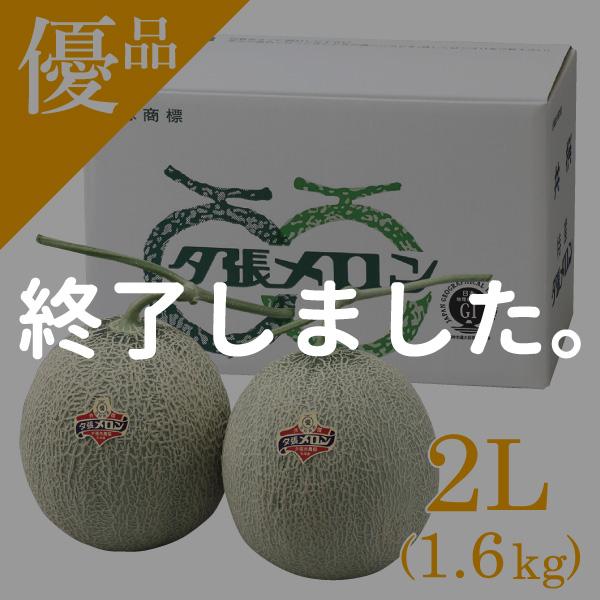 夕張メロン 優品 2玉 2Lサイズ(約1.6kg)【送料無料】