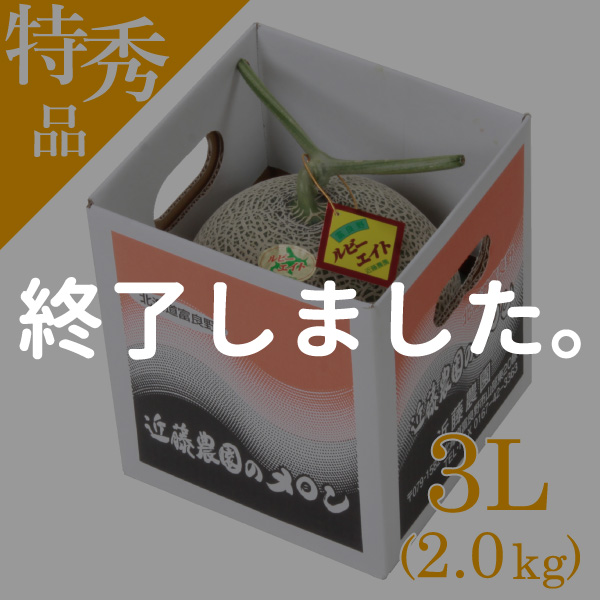 近藤農園の「ルビーエイト」 特秀品 3L(約2.0kg) 1玉