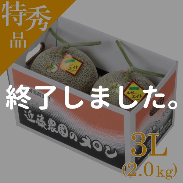 近藤農園の「ルビーエイト」 特秀品 2玉 3L(約2.0kg)【7月中旬より順次発送】【送料無料】