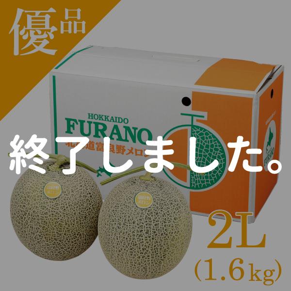 ふらのメロン 優品 2玉 2L(約1.6kg)【7月中旬より順次発送】【送料無料】