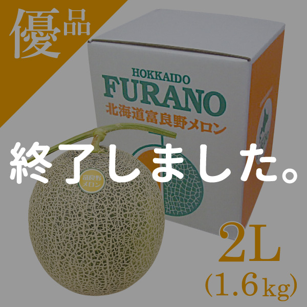 ふらのメロン 優品 1玉 2L(約1.6kg)【7月中旬より順次発送】【送料無料】