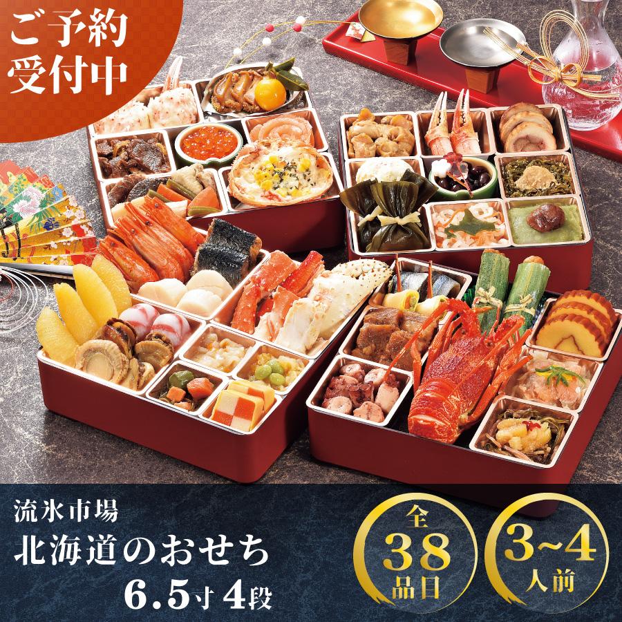 流氷市場 北海道の海鮮おせち 6.5寸4段【送料無料】