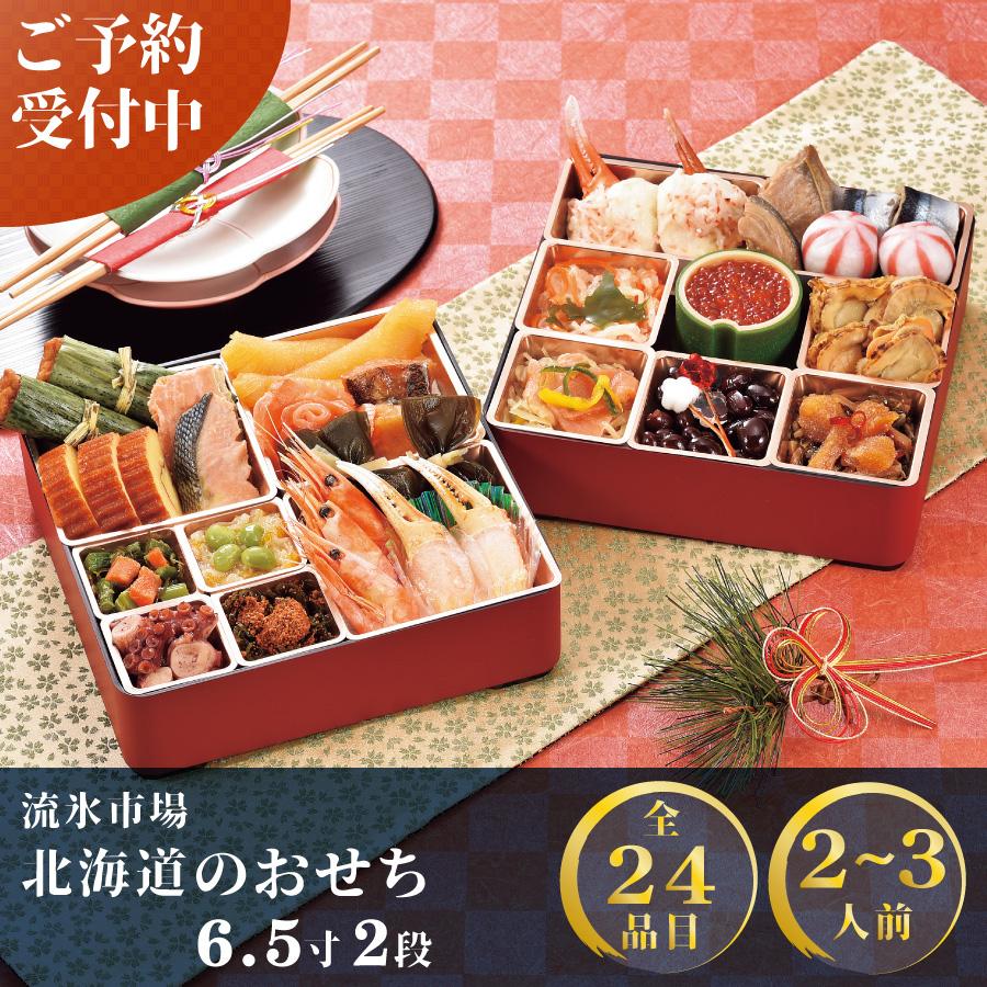 流氷市場 北海道の海鮮おせち 6.5寸2段【送料無料】