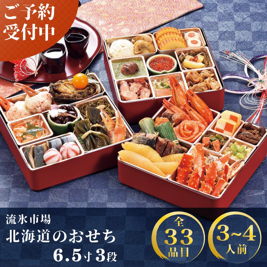 流氷市場 北海道の海鮮おせち 6.5寸3段【送料無料】