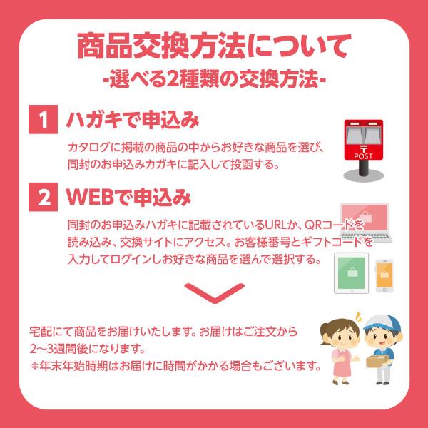 北海道美食彩紀行 ナナカマドコース【選べるギフト】