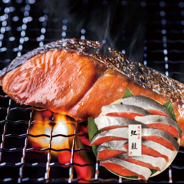 榮屋 塩紅鮭切身 樽入【送料無料】【ギフトセット】【詰め合わせ】【北海道】