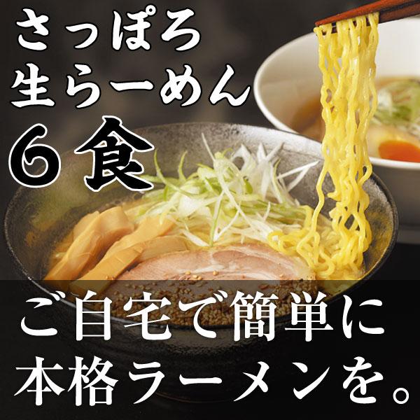 札幌ラーメン 6食【送料無料】