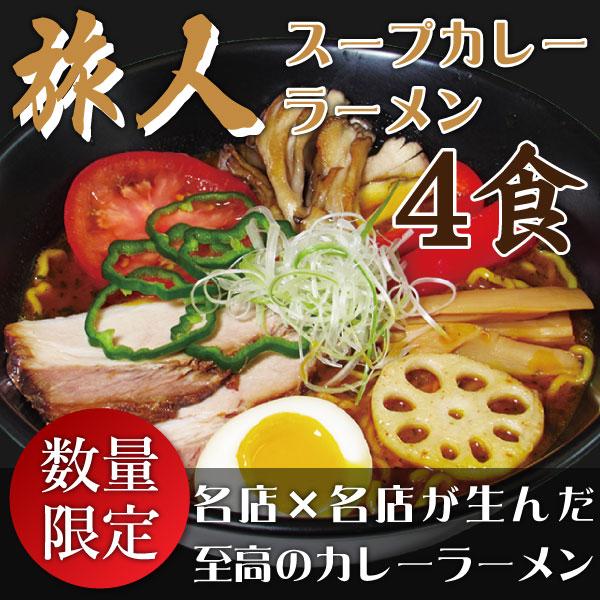 ピカンティ 旅人スープカレーラーメン 4食【送料無料】