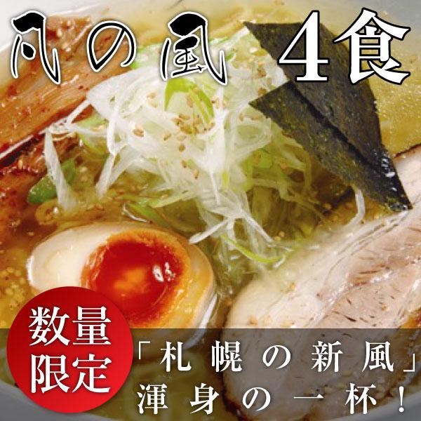 凡の風 塩味 4食【送料無料】