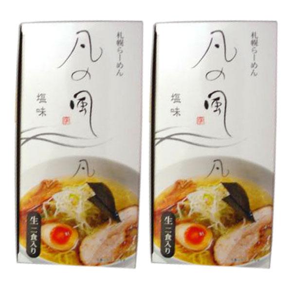 凡の風 塩味 4食【送料無料】【ギフトセット】【詰め合わせ】【北海道】【名店】
