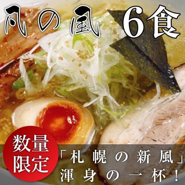 凡の風 塩味 6食【送料無料】