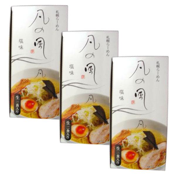 凡の風 塩味 6食【送料無料】【ギフトセット】【詰め合わせ】【北海道】【名店】