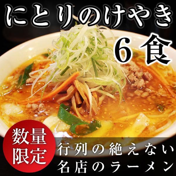 にとりのけやき 味噌6食 バター風味コーン付【送料無料】