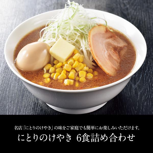 さがみ屋 にとりのけやき6食詰め合わせ 【送料無料】