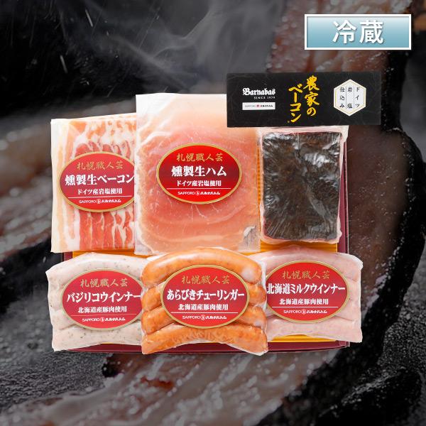 札幌バルナバフーズ 農家のベーコンセット 【送料無料】