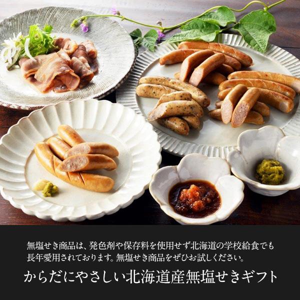 札幌バルナバフーズ からだにやさしい北海道産無塩せきギフト  ME-50 【送料無料】