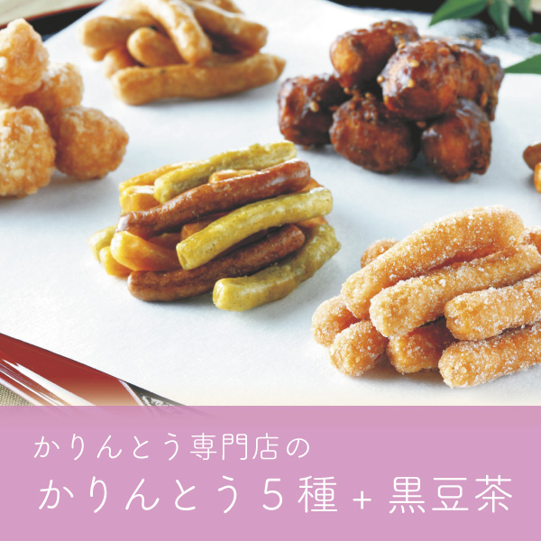 三葉製菓 特選かりんとう5種と黒豆茶セット【送料無料】