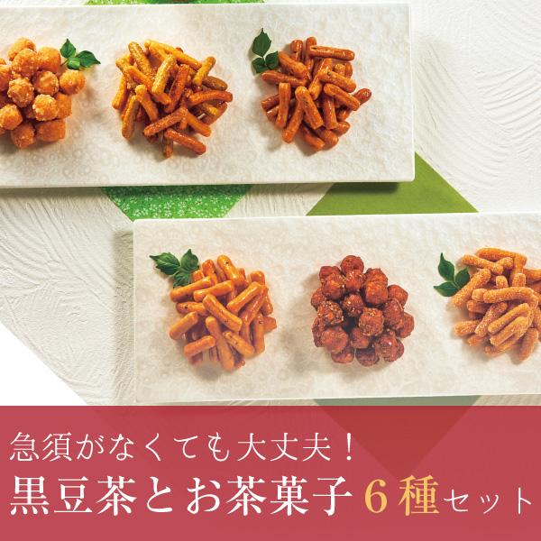 三葉製菓 北かりお茶の時間セット【送料無料】
