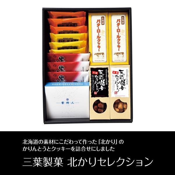 三葉製菓 北かりセレクションR【送料無料】