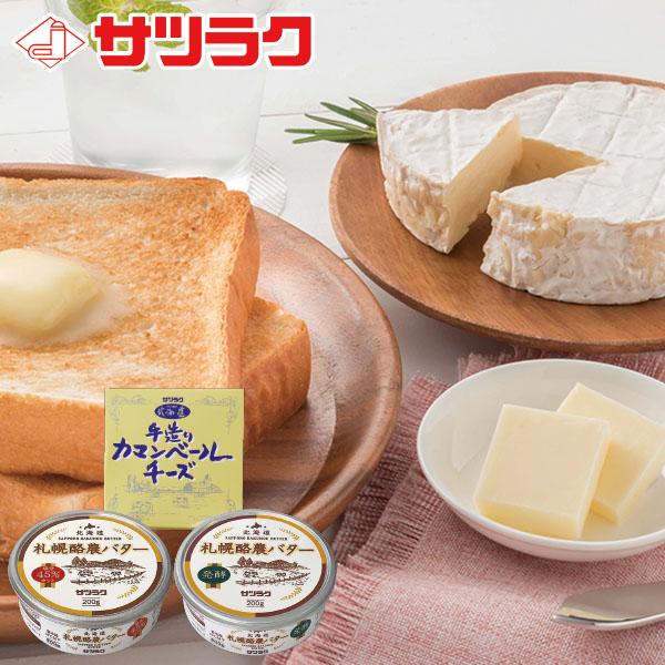 バター&カマンベールチーズセット