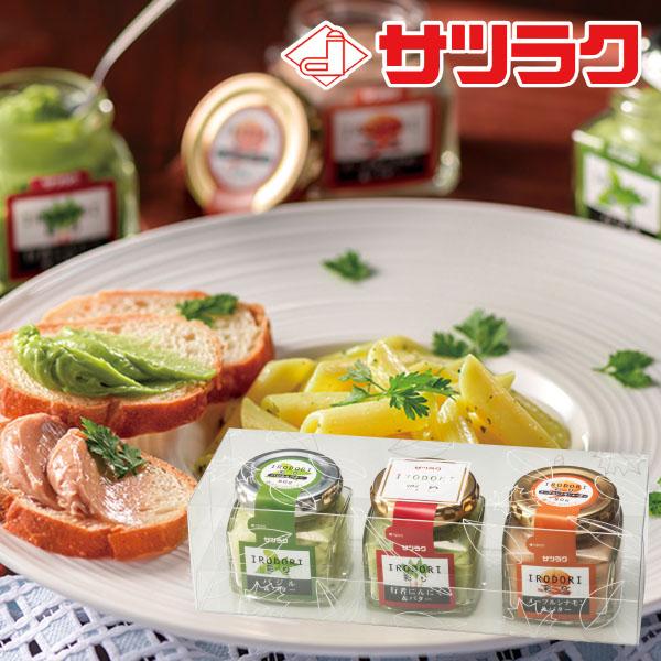 彩りセット(フレーバーバター)