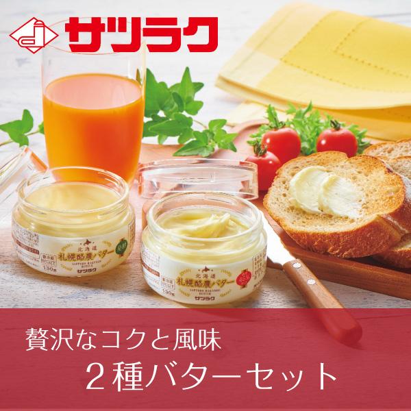 サツラク 札幌酪農バターセット【送料無料】