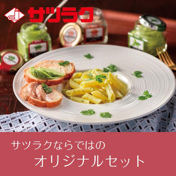 サツラクバターバラエティギフト【送料無料】