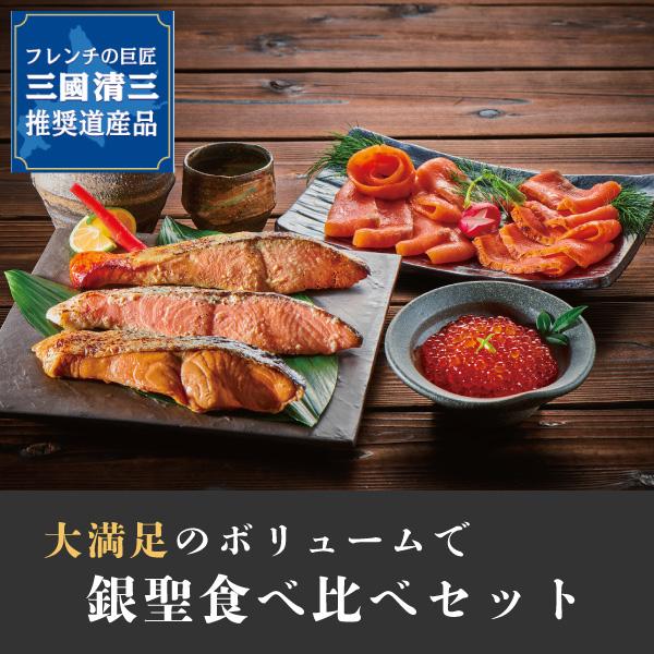 三國推奨 銀聖詰め合わせギフト【送料無料】