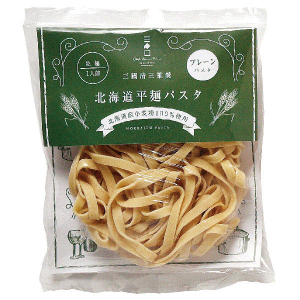 三國推奨 北海道平麺パスタ(プレーン) 20入