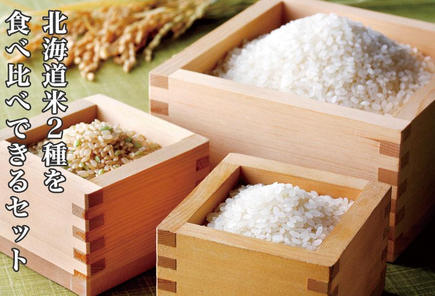 城地農産の特別栽培米2種セット