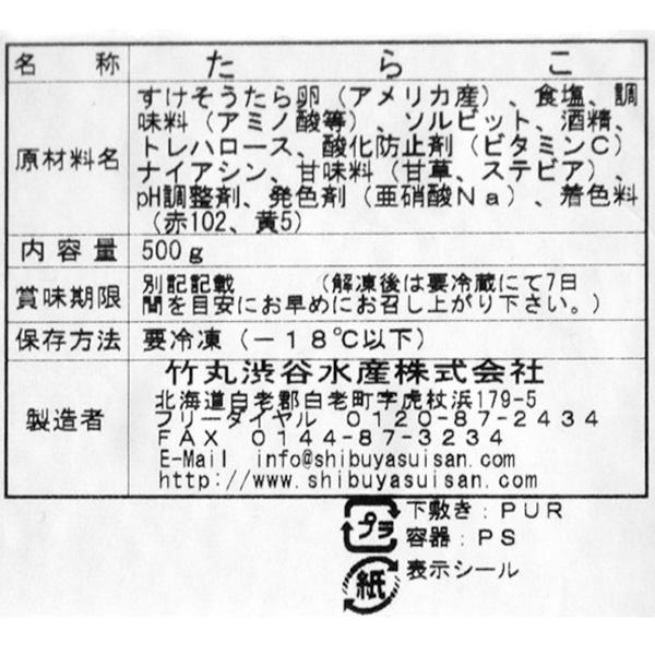 竹丸渋谷水産 たらこ 切子 500g【送料無料】【訳あり】【北海道】