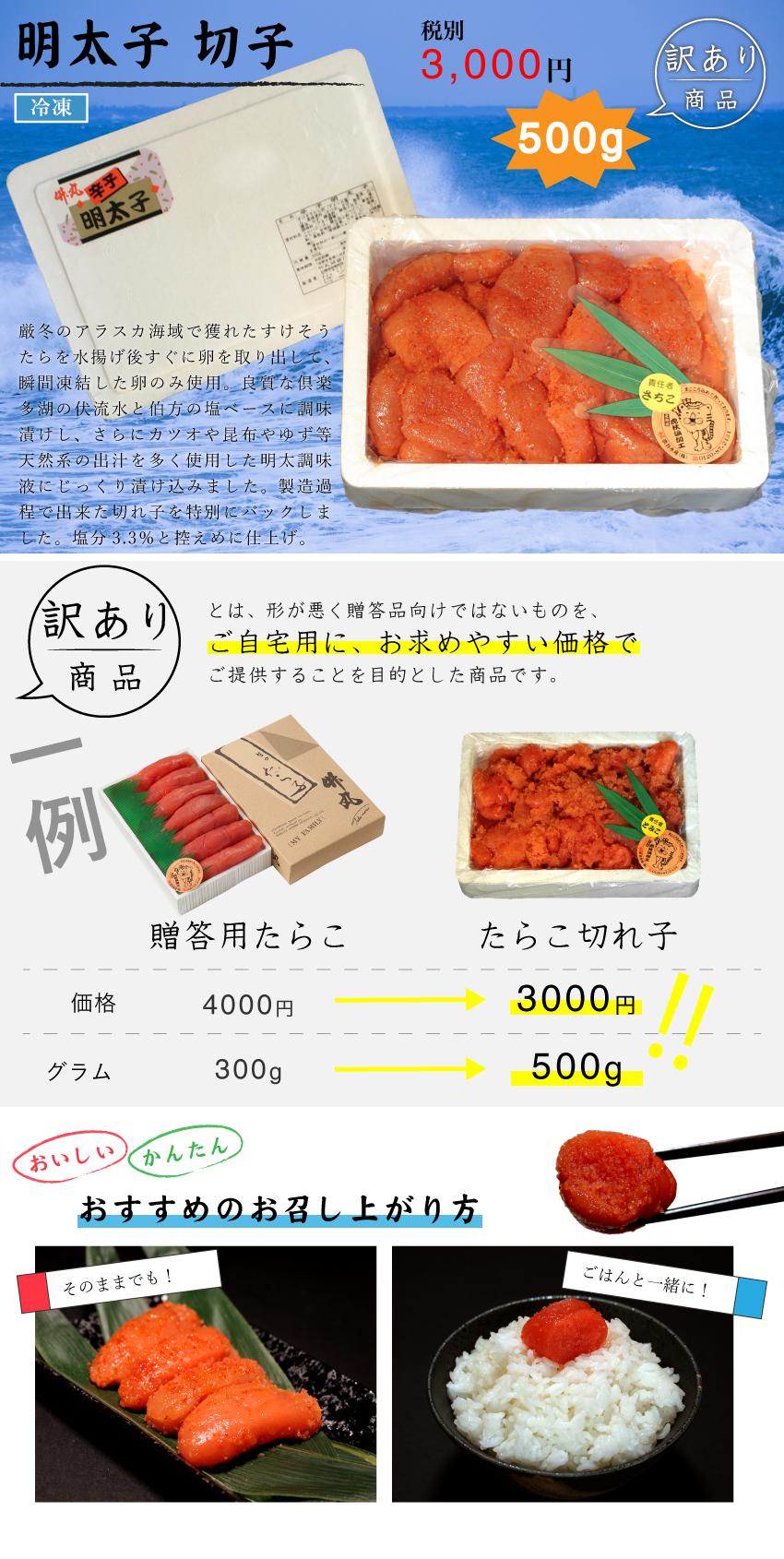 竹丸渋谷水産 明太子 切子 500g【送料無料】【訳あり】【北海道】【明太子】