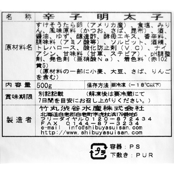明太子 切子 500g