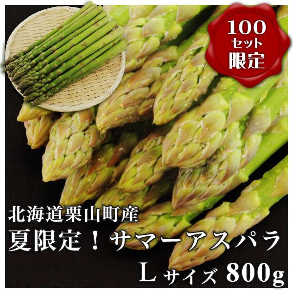栗山産 サマーグリーンアスパラ Lサイズ 800g【送料無料】【北海道】【アスパラ】