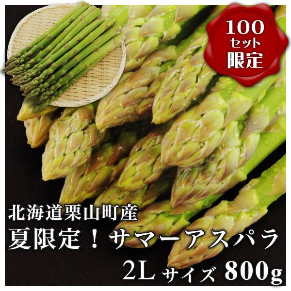 栗山産 サマーグリーンアスパラ 2Lサイズ 800g【送料無料】【北海道】【アスパラ】