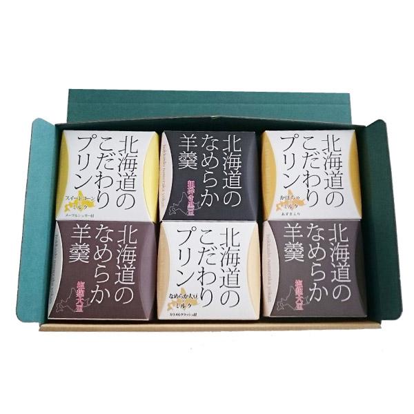 北海道のこだわりプリン&羊羹ギフト6個