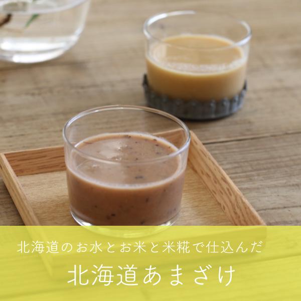 北海道アンソロポロジー 北海道甘酒 6袋【送料無料】
