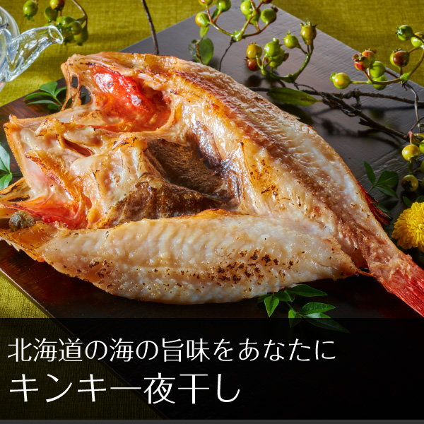知床ジャニー 北海道の祝魚 キンキ一夜干し【送料無料】