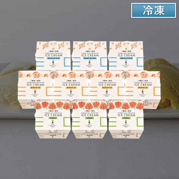 三國清三シェフ推奨 北海道プレミアムアイス3種セット 10個入【送料無料】【ギフトセット】【詰め合わせ】