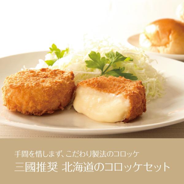 三國推奨 北海道のコロッケセット