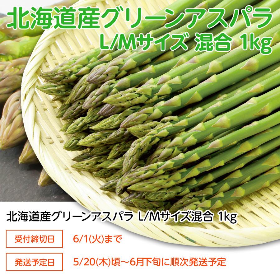 北海道グリーンアスパラ L/Mサイズ混合 1kg【送料無料】