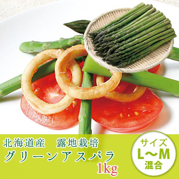 北海道グリーンアスパラ L/M混 1kg【送料無料】