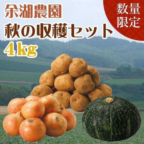 特別栽培 秋の収穫セット 4kg