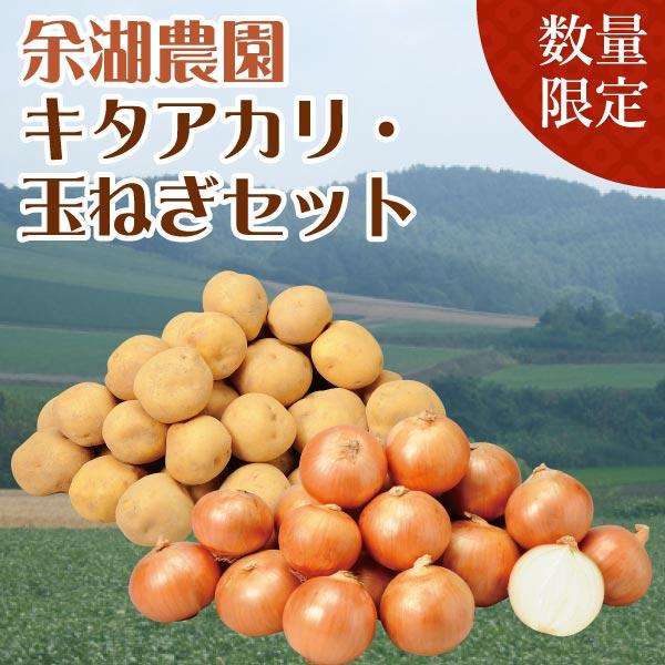 特別栽培 キタアカリ・玉ねぎセット 10kg