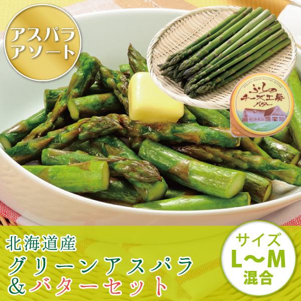 アスパラ&バターセット【送料無料】