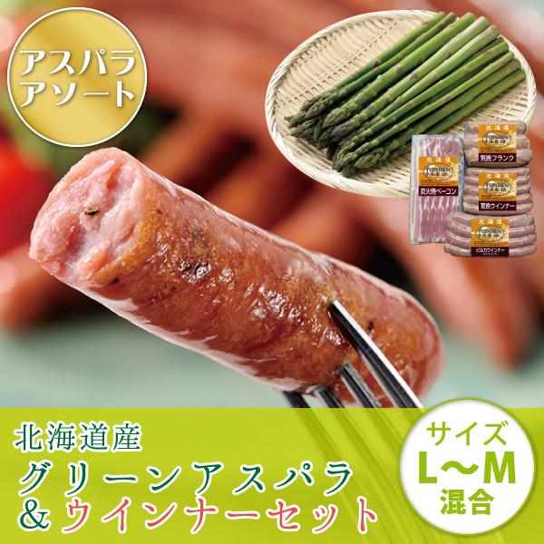 アスパラ&ウインナーセット【送料無料】