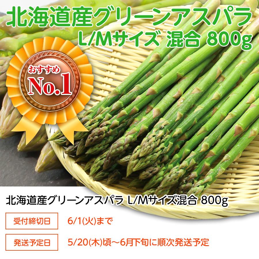 北海道グリーンアスパラ L/Mサイズ混合 800g【送料無料】
