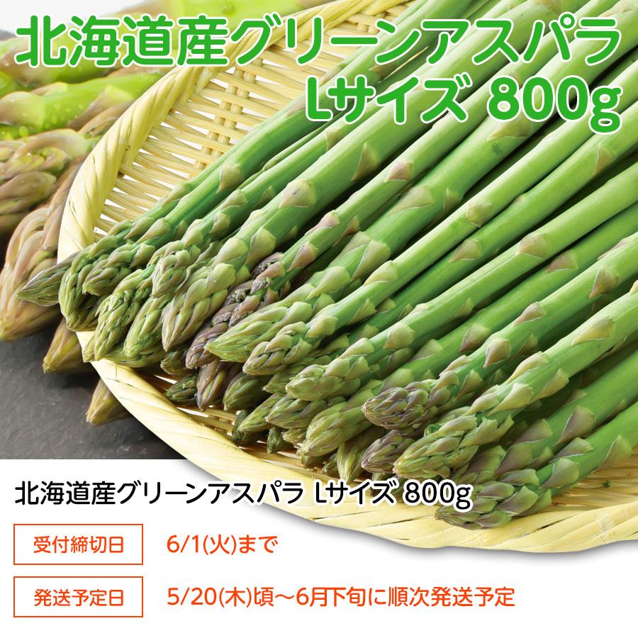 北海道グリーンアスパラ L 800g【送料無料】