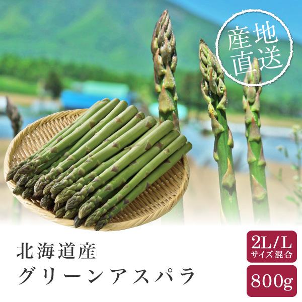 北海道グリーンアスパラ 2L/L混 800g【送料無料】